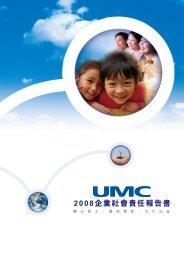 2008企業社會責任報告書 - UMC