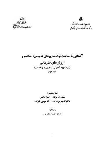 جلد دوم - دانشگاه علوم پزشکی و خدمات بهداشتی درمانی شهید بهشتی