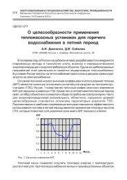 А.И.Довгялло, Д.В.Соболев. О целесообразности применения ...