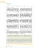 œ–Œ - АЕЦ Козлодуй - Page 6