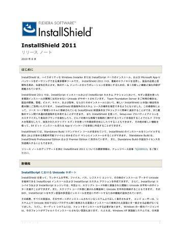 InstallShield 2011 - リリース ノート