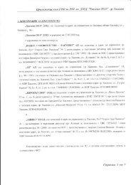 "Приложение към Г ФО за 2Л// на ДЗЗД *Хасково 2010"" гр. Хасково"