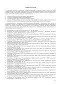 ПРИЛОЖЕНИЕ 1 - Норильский никель - Page 6