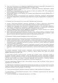 ПРИЛОЖЕНИЕ 1 - Норильский никель - Page 7