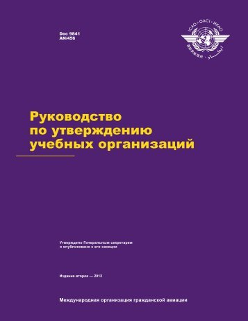 Doc 9841 - Сертификаты типа (МАК)