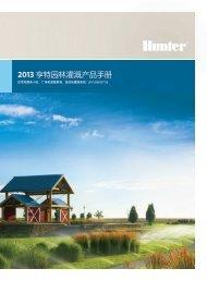 2013 亨特园林灌溉产品手册 - Hunter Industries