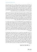 مشردون ومهملون (PDF, 5.8 MB) - Center for Reproductive Rights - Page 6