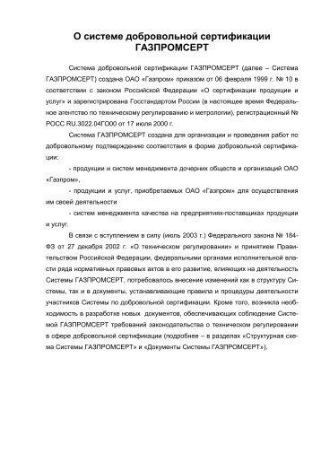 О системе добровольной сертификации ГАЗПРОМСЕРТ
