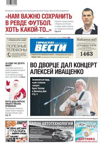 Новости в один клик www.revda-info.ru