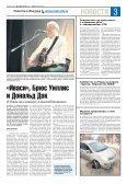 Новости в один клик www.revda-info.ru - Page 3