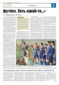 Новости в один клик www.revda-info.ru - Page 5