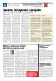 Новости в один клик www.revda-info.ru - Page 6