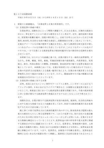 概要 - 国連アジア極東犯罪防止研修所