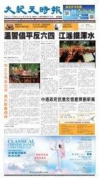 中港政府民意反感度齊創新高 - 香港大紀元