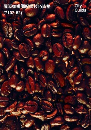 Page 1 Page 2 國際咖啡調配師技巧資格 設立資格目的 在餐旅業中' 與 ...