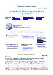Август №2 (150 КВ) - Евразийский Банк Развития