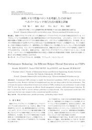 Performance Balancing: An Efficient Helper-Thread ... - 九州大学