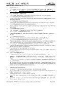 供应和现场服务合同采购条款 - Linde Engineering - Page 2