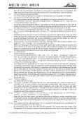 供应和现场服务合同采购条款 - Linde Engineering - Page 4