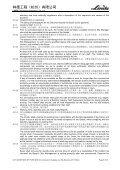 供应和现场服务合同采购条款 - Linde Engineering - Page 5