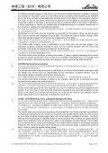 供应和现场服务合同采购条款 - Linde Engineering - Page 7