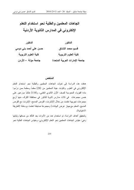ﺍﺘﺠﺎﻫﺎﺕ ﺍﻟﻤﻌﻠﻤﻴﻥ ﻭﺍﻟﻁﻠﺒﺔ ﻨﺤﻭ ﺍﺴﺘﺨﺩﺍﻡ ﺍﻟﺘﻌﻠﻡ ﺍﻹﻟﻜﺘﺭﻭﻨﻲ ﻓﻲ ﺍﻟﻤﺩﺍﺭﺱ ﺍﻟﺜﺎﻨﻭﻴﺔ ... - جامعة دمشق