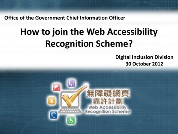 How to join web accessibility recognition scheme