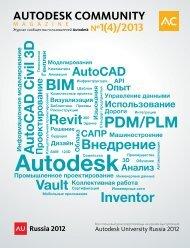 PDF-версия журнала - Autodesk International Communities