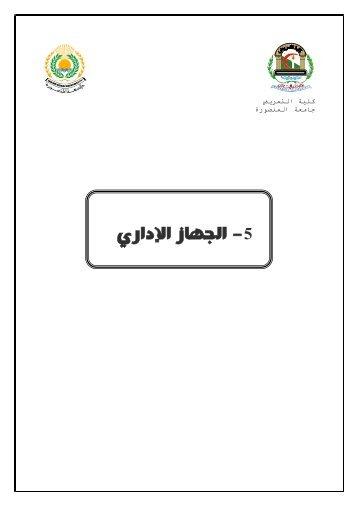 الجهاز الادارى - جامعة المنصورة