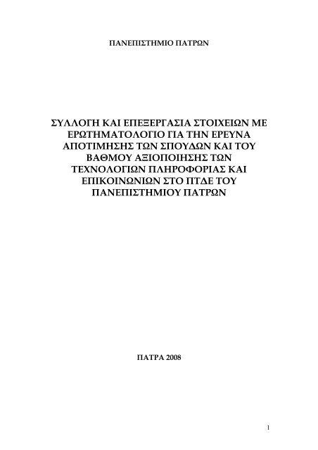 συλλογη και επεξεργασια στοιχειων με ερωτηματολογιο για την ερευνα α