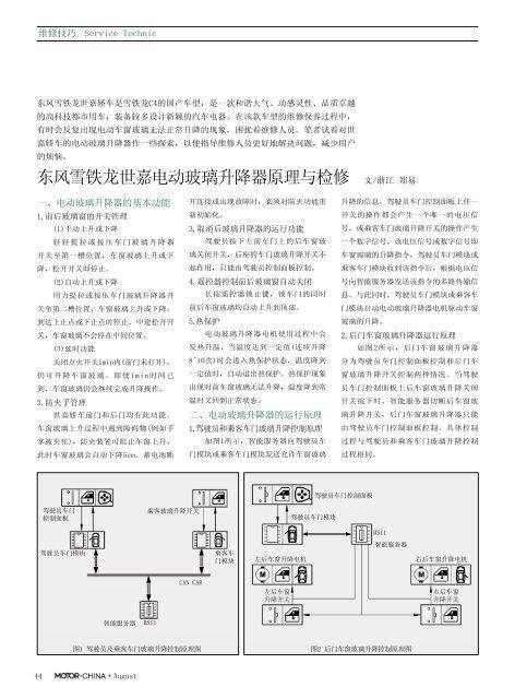 东风雪铁龙世嘉电动玻璃升降器原理与检修文/浙江 ... - 汽车维修与保养