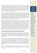 Το κλειδί για βιώσιμα κτίρια με χαμηλότερο ... - Schneider Electric - Page 7
