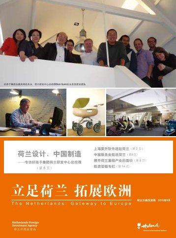 荷兰设计、中国制造 - Invest in Utrecht