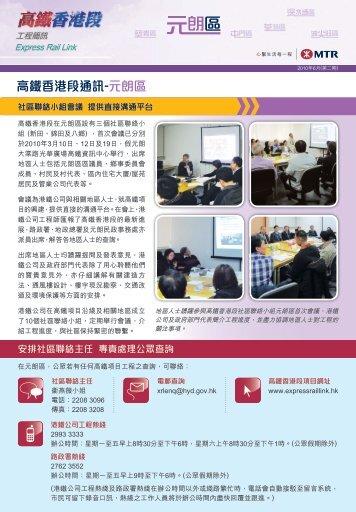 高鐵香港段通訊-元朗區 - 路政署