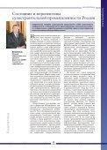 скачать первый номер - Корабел.ру - Page 5