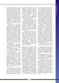 скачать первый номер - Корабел.ру - Page 7