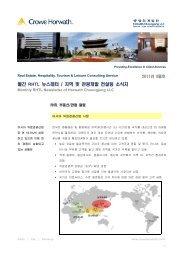 월간 RHTL 뉴스레터 / 지역 및 관광개발 컨설팅 소식지