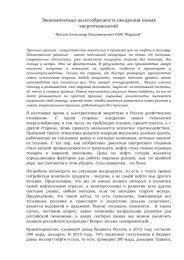 внедрения новых технологий, 2011 - Фролов Александр ...