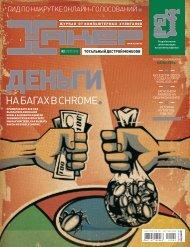 НА БАГАХ В CHROME - Xakep Online