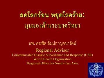 World Health Organization, South-East Asia Region ผลกระทบจาก ...