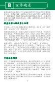 宣佈破產 - Consumer Action - Page 2