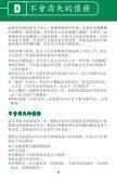 宣佈破產 - Consumer Action - Page 4