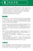宣佈破產 - Consumer Action - Page 5