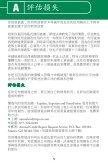 宣佈破產 - Consumer Action - Page 6