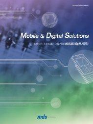 Mobile & Digital Solutions - MDS테크놀로지