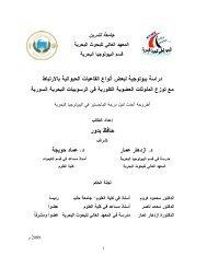 أطروحة الماجستير - جامعة تشرين