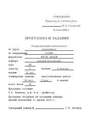 Bezhanov K.A., i dr. Programma i zadanija po teorii funkcij ...
