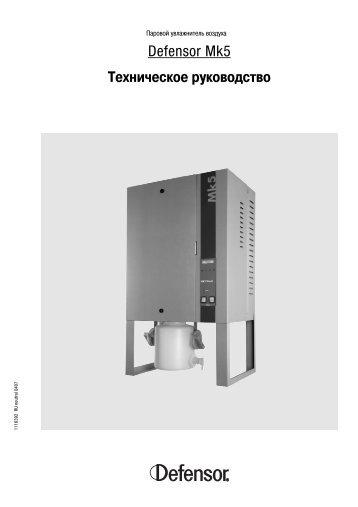 Техническая документация. Defensor Mk5 - Engvent.ru