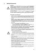 Техническая документация. Defensor Mk5 - Engvent.ru - Page 5