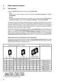 Техническая документация. Defensor Mk5 - Engvent.ru - Page 6